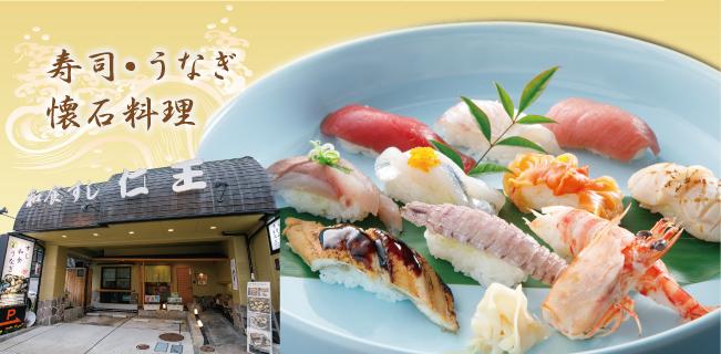 寿司・うなぎ・懐石料理